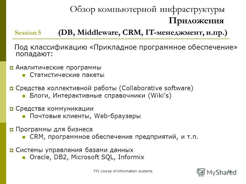 TTI course of information systems28 Под классификацию «Прикладное программное обеспечение» попадают: Аналитические программы Статистические пакеты Средства коллективной работы (Collaborative software) Блоги, Интерактивные справочники (Wiki's) Средств