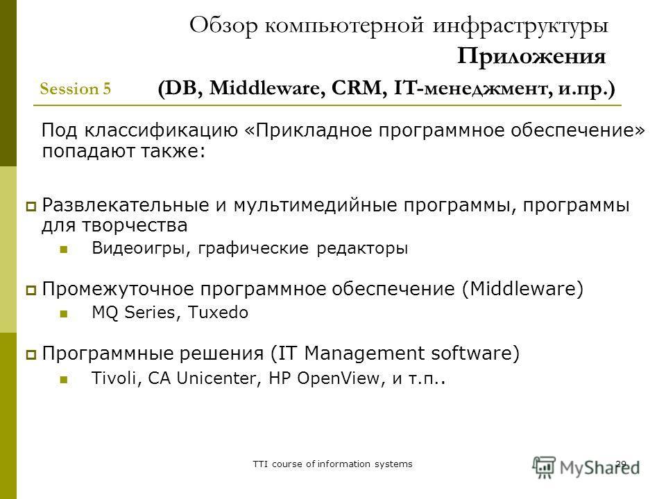TTI course of information systems29 Под классификацию «Прикладное программное обеспечение» попадают также: Развлекательные и мультимедийные программы, программы для творчества Видеоигры, графические редакторы Промежуточное программное обеспечение (Mi
