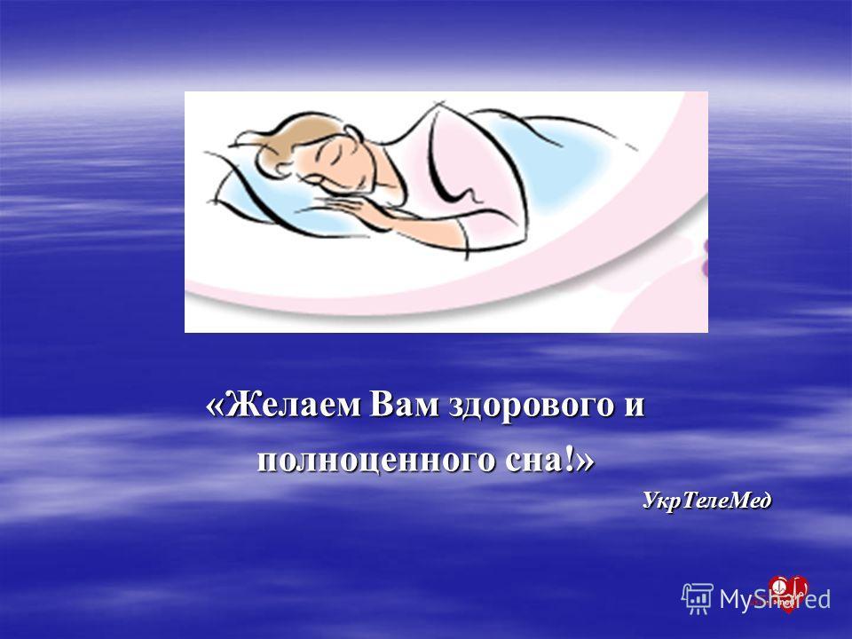 «Желаем Вам здорового и полноценного сна!» УкрТелеМед УкрТелеМед