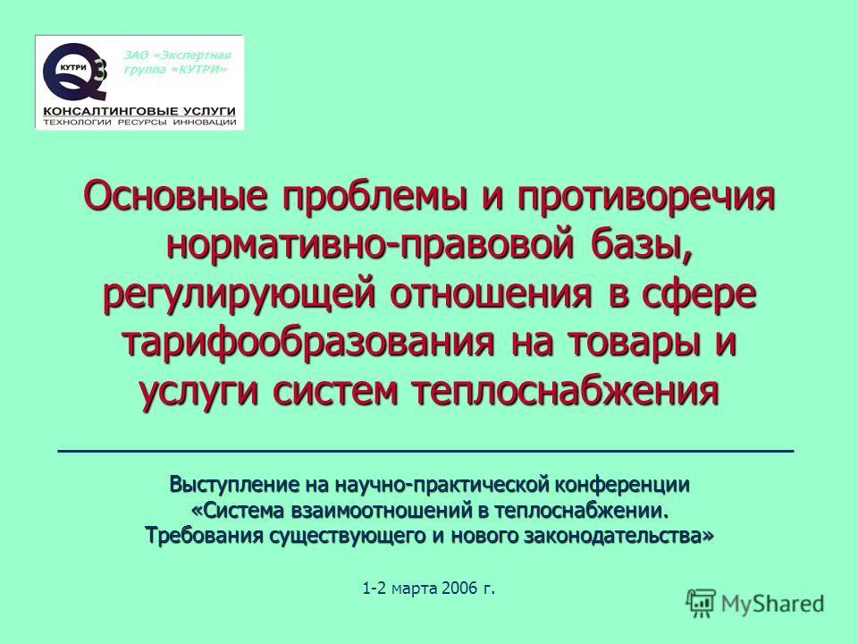 Основные проблемы и противоречия нормативно-правовой базы, регулирующей отношения в сфере тарифообразования на товары и услуги систем теплоснабжения Выступление на научно-практической конференции «Система взаимоотношений в теплоснабжении. Требования