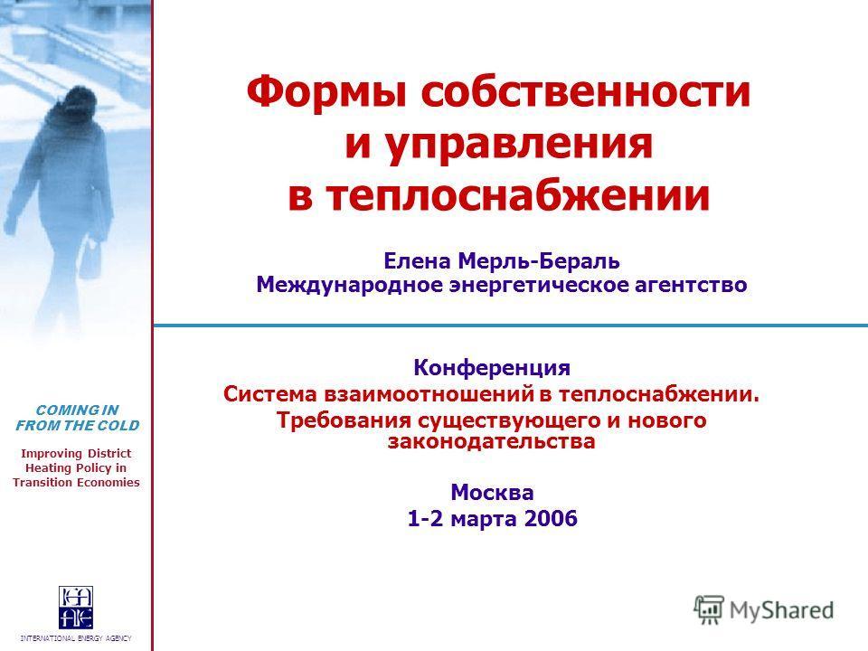 COMING IN FROM THE COLD Improving District Heating Policy in Transition Economies INTERNATIONAL ENERGY AGENCY Формы собственности и управления в теплоснабжении Конференция Система взаимоотношений в теплоснабжении. Требования существующего и нового за