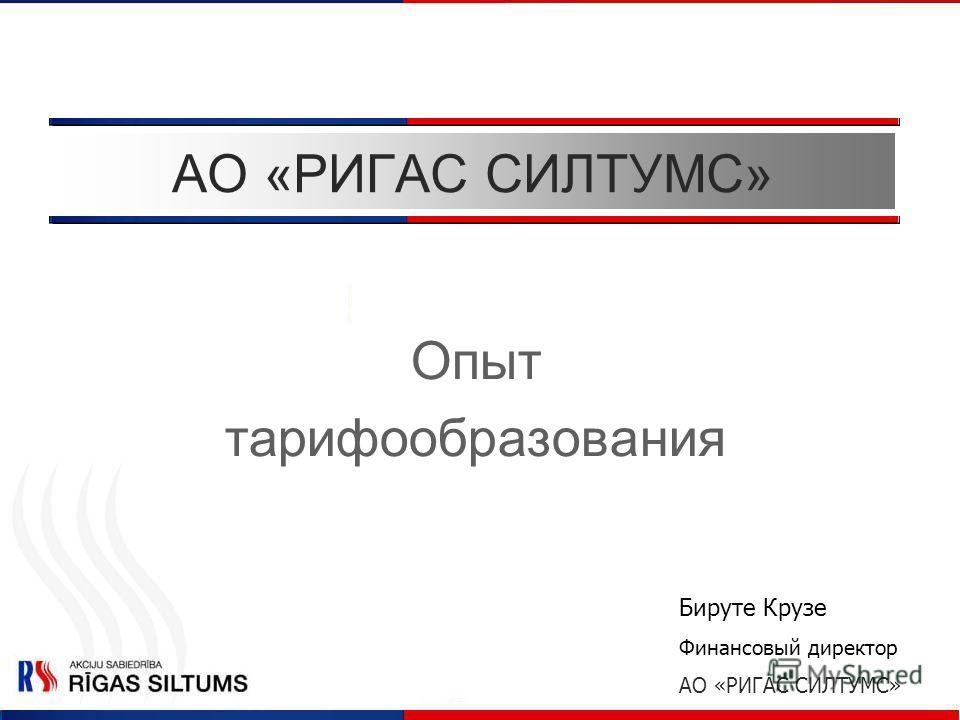АО «РИГАС СИЛТУМС» Опыт тарифообразования Бируте Крузе Финансовый директор АО «РИГАС СИЛТУМС»