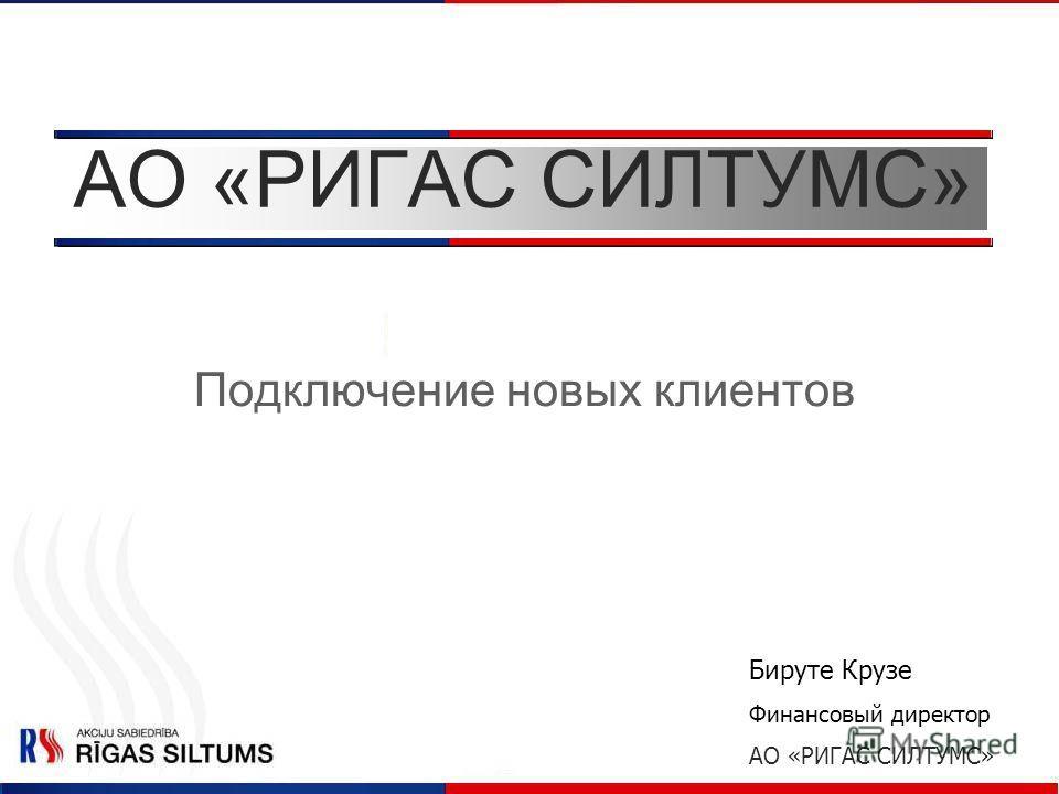 АО «РИГАС СИЛТУМС» Подключение новых клиентов Бируте Крузе Финансовый директор АО «РИГАС СИЛТУМС»