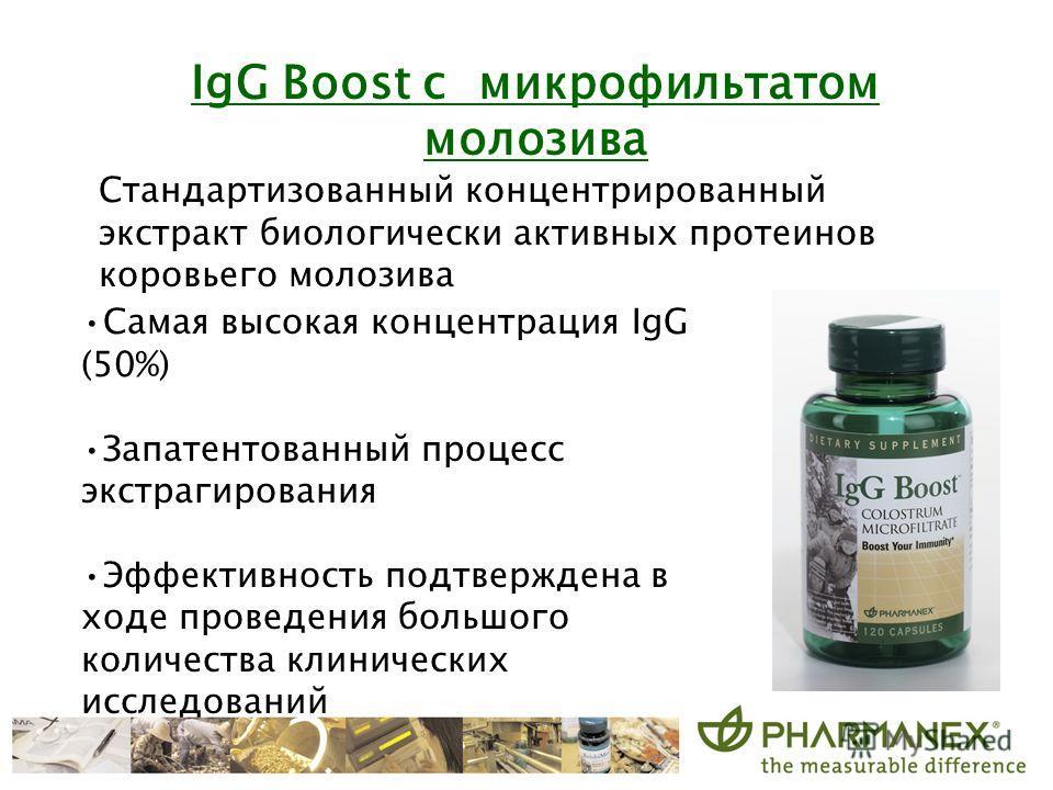 IgG Boost с микрофильтатом молозива Стандартизованный концентрированный экстракт биологически активных протеинов коровьего молозива Самая высокая концентрация IgG (50%) Запатентованный процесс экстрагирования Эффективность подтверждена в ходе проведе