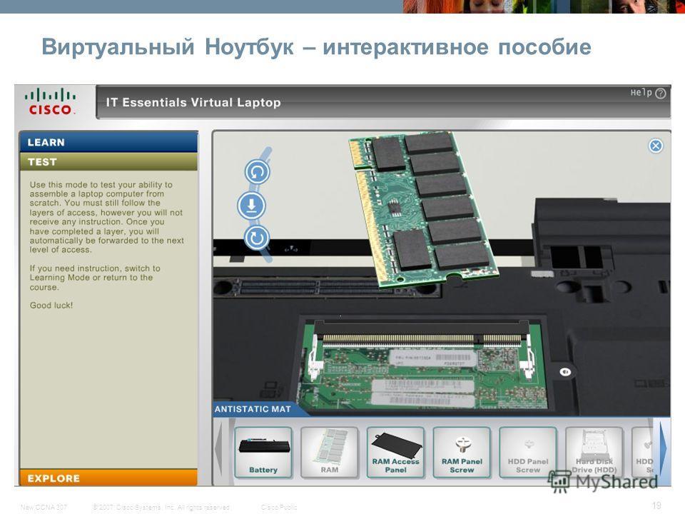 © 2007 Cisco Systems, Inc. All rights reserved.Cisco PublicNew CCNA 307 19 Виртуальный Ноутбук – интерактивное пособие