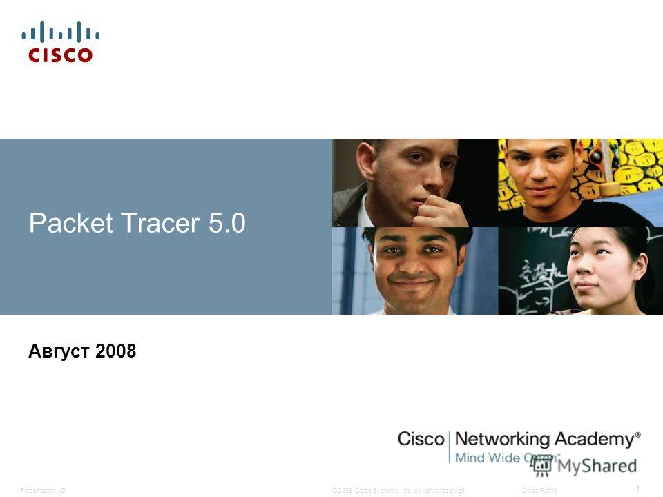 © 2008 Cisco Systems, Inc. All rights reserved.Cisco PublicPresentation_ID 1 Packet Tracer 5.0 Август 2008