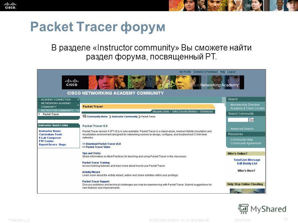 Presentation_ID 11 © 2008 Cisco Systems, Inc. All rights reserved.Cisco Public Packet Tracer форум В разделе «Instructor community» Вы сможете найти раздел форума, посвященный PT.