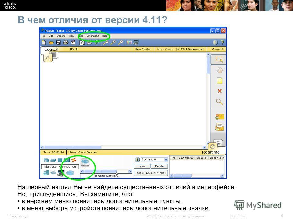 Presentation_ID 9 © 2008 Cisco Systems, Inc. All rights reserved.Cisco Public В чем отличия от версии 4.11? На первый взгляд Вы не найдете существенных отличий в интерфейсе. Но, приглядевшись, Вы заметите, что: в верхнем меню появились дополнительные