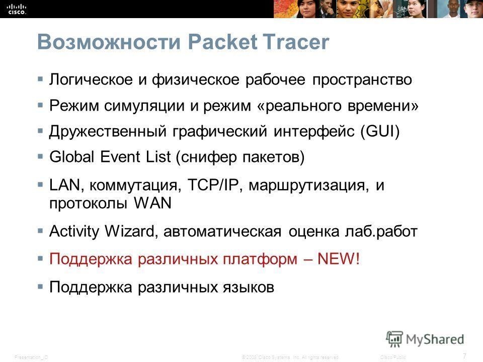 Presentation_ID 7 © 2008 Cisco Systems, Inc. All rights reserved.Cisco Public Возможности Packet Tracer Логическое и физическое рабочее пространство Режим симуляции и режим «реального времени» Дружественный графический интерфейс (GUI) Global Event Li