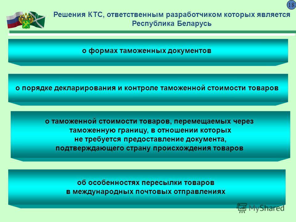 Решения КТС, ответственным разработчиком которых является Республика Беларусь о порядке декларирования и контроле таможенной стоимости товаров 18 о таможенной стоимости товаров, перемещаемых через таможенную границу, в отношении которых не требуется