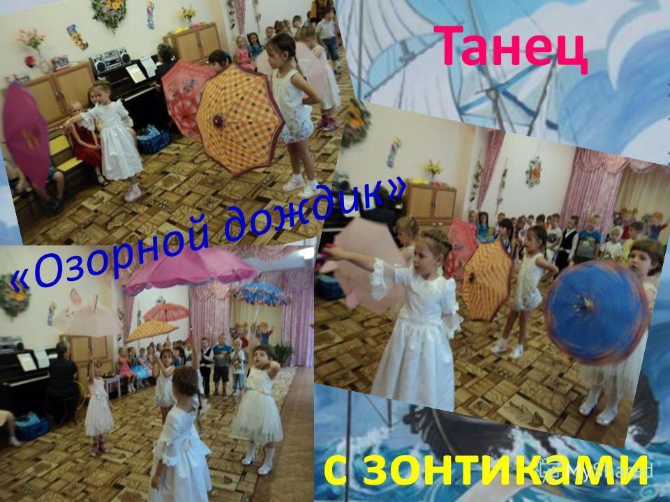 Танец с зонтиками «Озорной дождик»