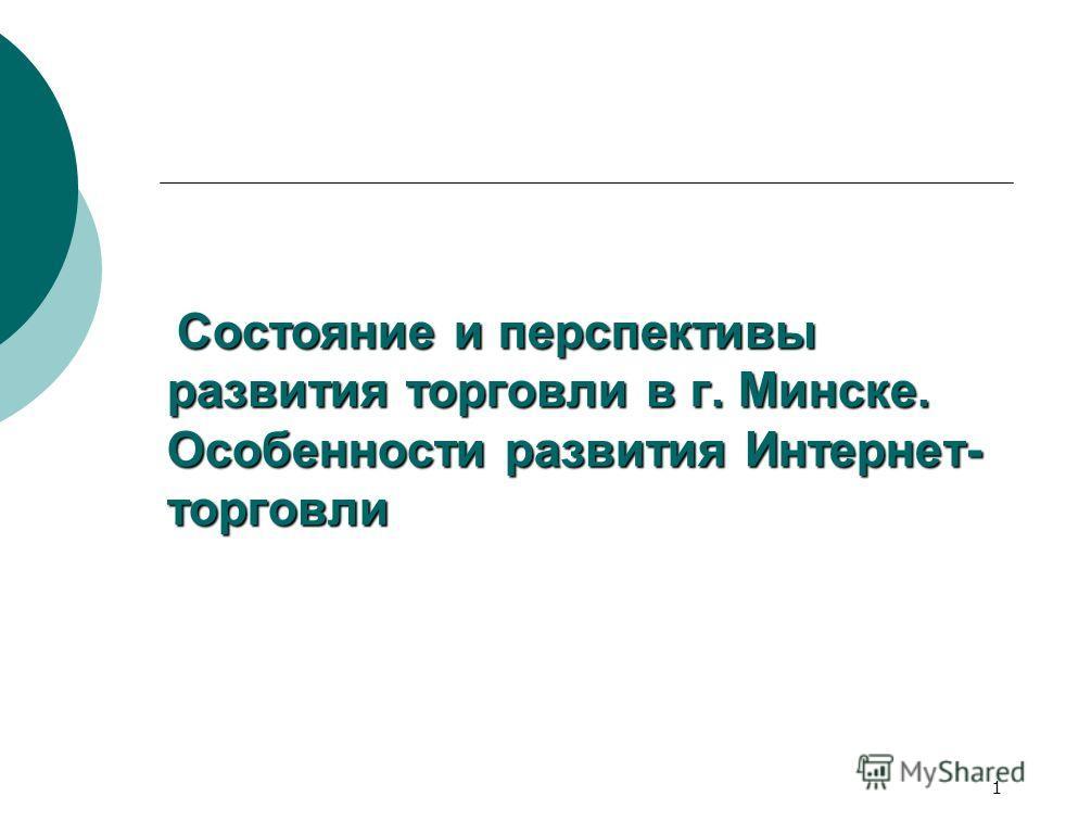 1 Состояние и перспективы развития торговли в г. Минске. Особенности развития Интернет- торговли