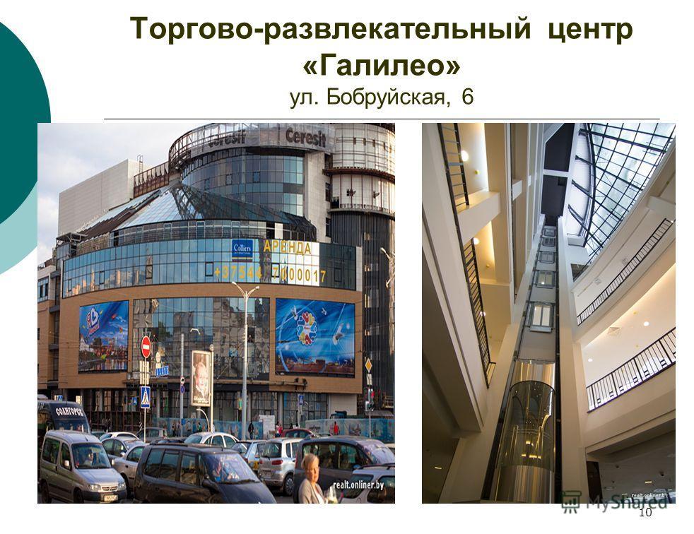 Торгово-развлекательный центр «Галилео» ул. Бобруйская, 6 10