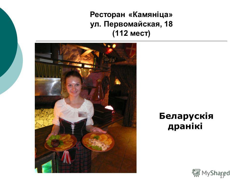 17 Ресторан «Камянiца» ул. Первомайская, 18 (112 мест) Беларускія дранікі