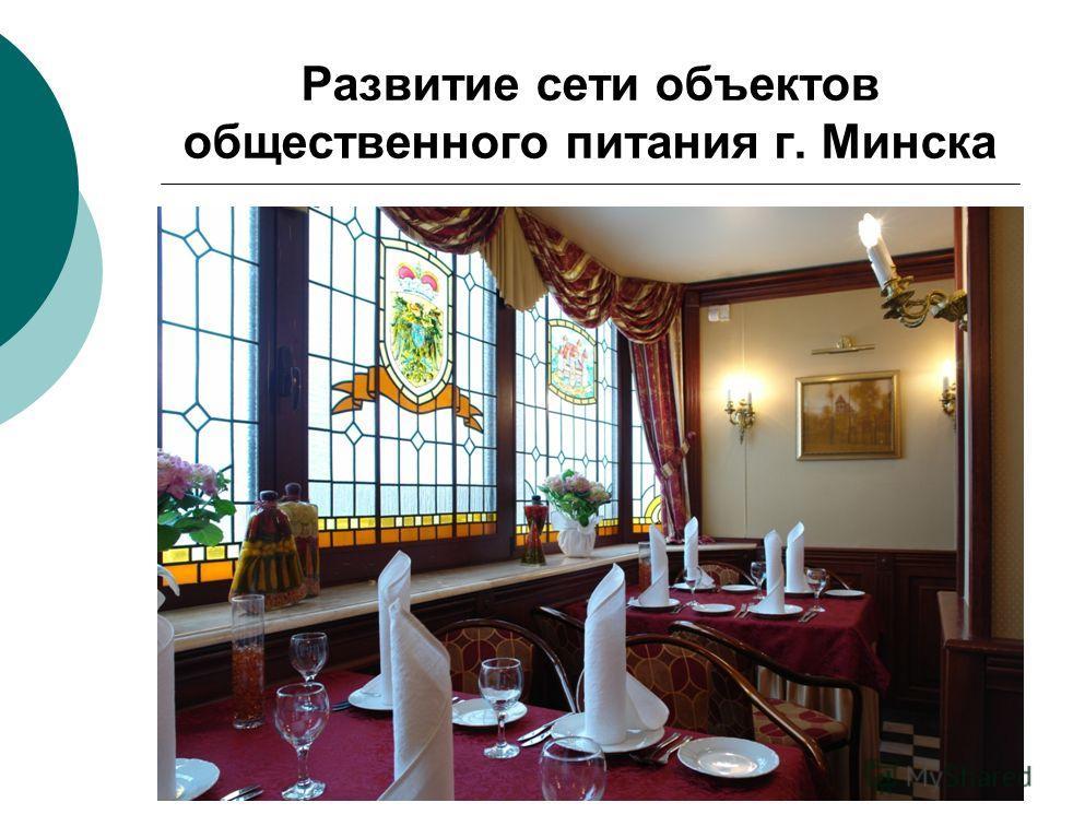 19 Развитие сети объектов общественного питания г. Минска