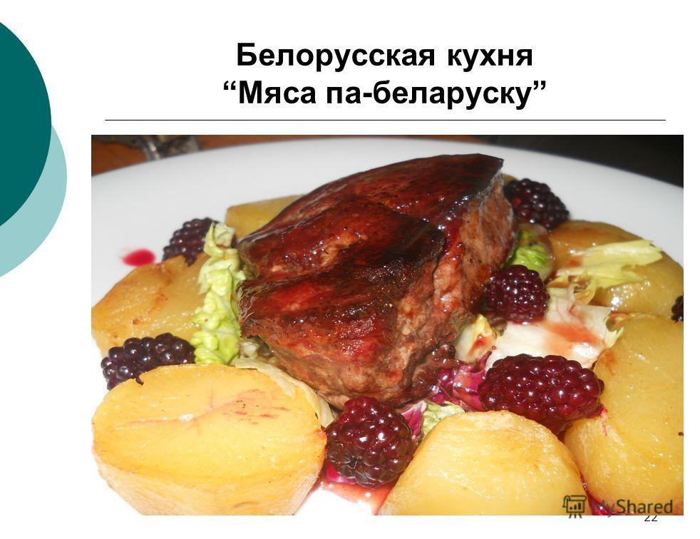 22 Белорусская кухня Мяса па-беларуску