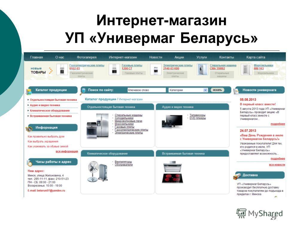 Интернет-магазин УП «Универмаг Беларусь» 29