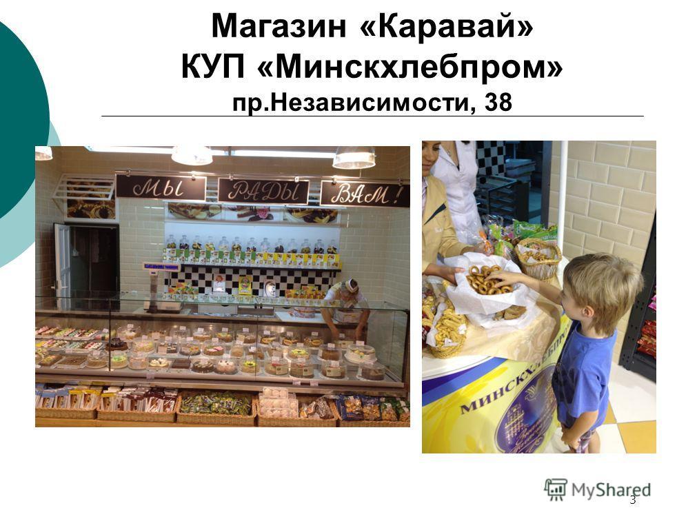 Магазин «Каравай» КУП «Минскхлебпром» пр.Независимости, 38 3