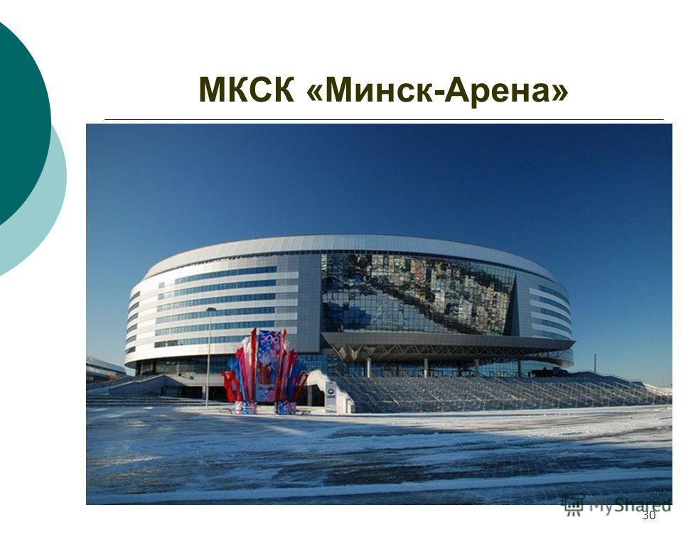 МКСК «Минск-Арена» 30