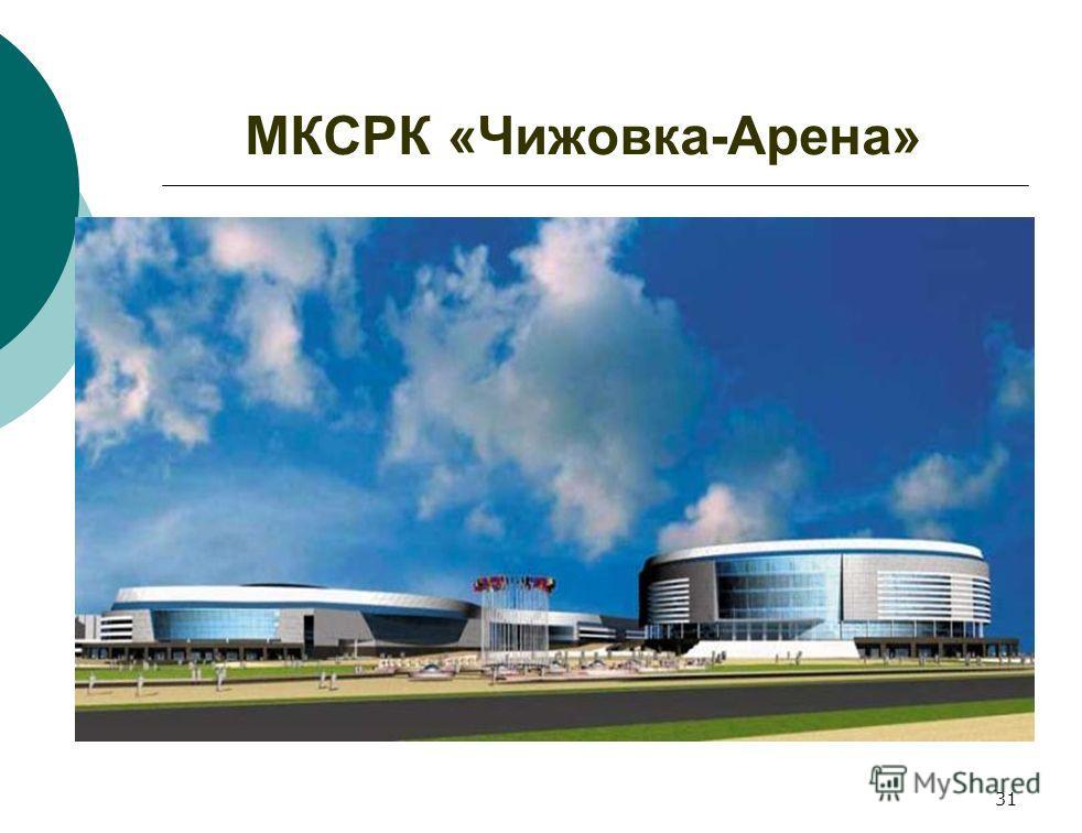 МКСРК «Чижовка-Арена» 31