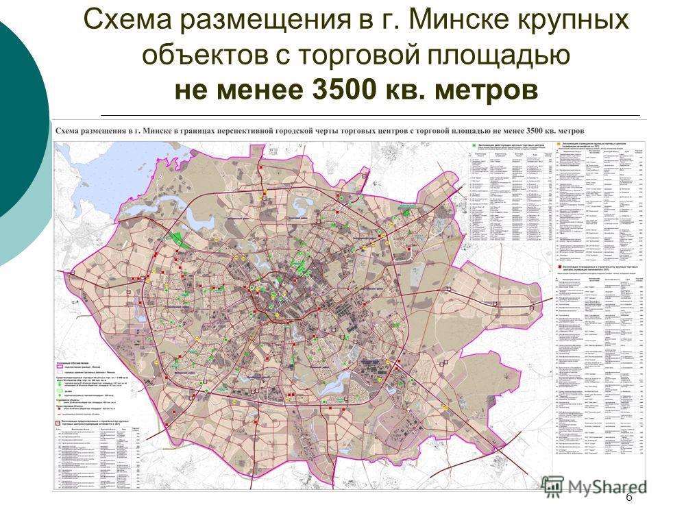 Схема размещения в г. Минске крупных объектов с торговой площадью не менее 3500 кв. метров 6