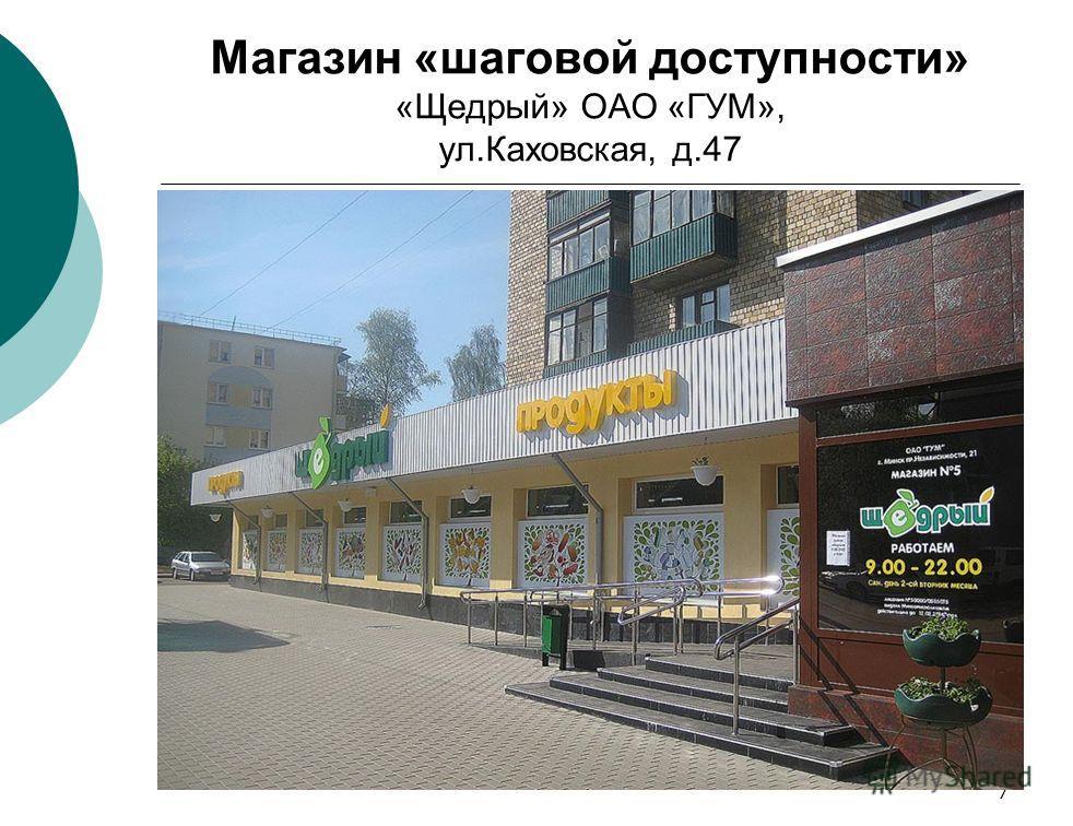 Магазин «шаговой доступности» «Щедрый» ОАО «ГУМ», ул.Каховская, д.47 7
