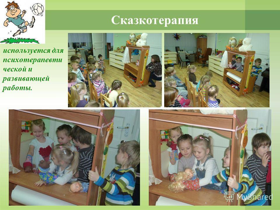 Сказкотерапия используется для психотерапевти ческой и развивающей работы.