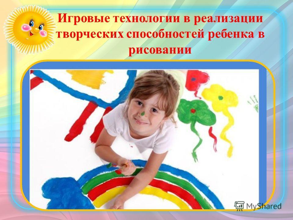 Игровые технологии в реализации творческих способностей ребенка в рисовании