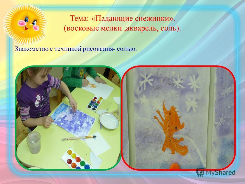 Тема: «Падающие снежинки». (восковые мелки,акварель, соль). Знакомство с техникой рисования- солью.