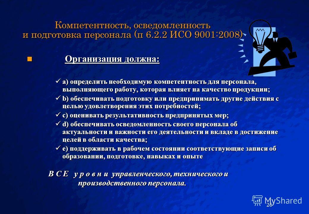 A Free sample background from www.pptbackgrounds.fsnet.co.uk Slide 26 26 Компетентность, осведомленность и подготовка персонала (п 6.2.2 ИСО 9001:2008) Организация должна: Организация должна: a) определить необходимую компетентность для персонала, вы