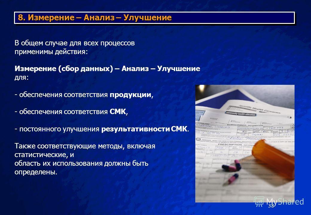 A Free sample background from www.pptbackgrounds.fsnet.co.uk Slide 38 38 8. Измерение – Анализ – Улучшение В общем случае для всех процессов применимы действия: Измерение (сбор данных) – Анализ – Улучшение для: - обеспечения соответствия продукции, -