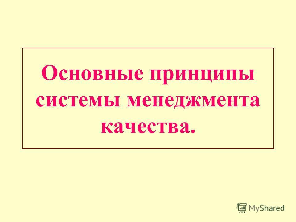 Основные принципы системы менеджмента качества.