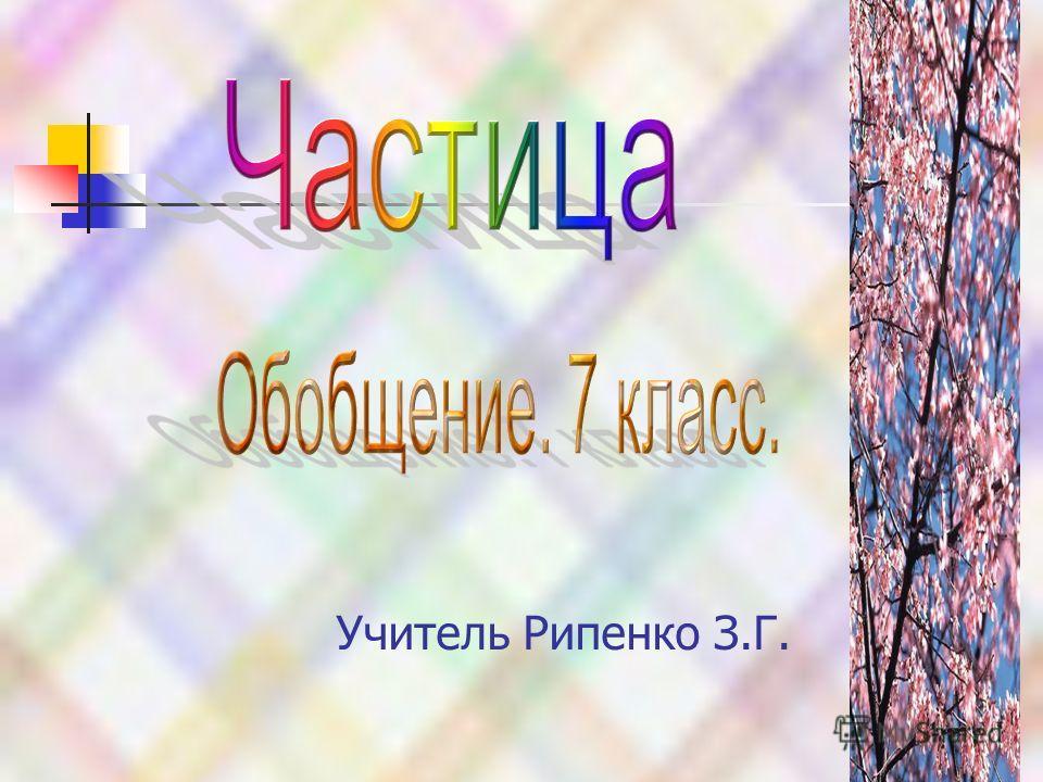 Учитель Рипенко З.Г.