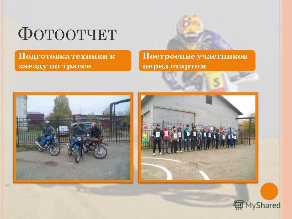 Ф ОТООТЧЕТ Подготовка техники к заезду по трассе Построение участников перед стартом