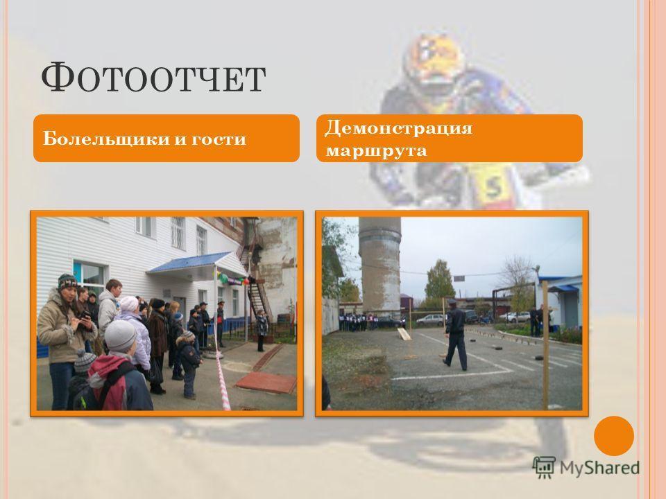 Ф ОТООТЧЕТ Болельщики и гости Демонстрация маршрута