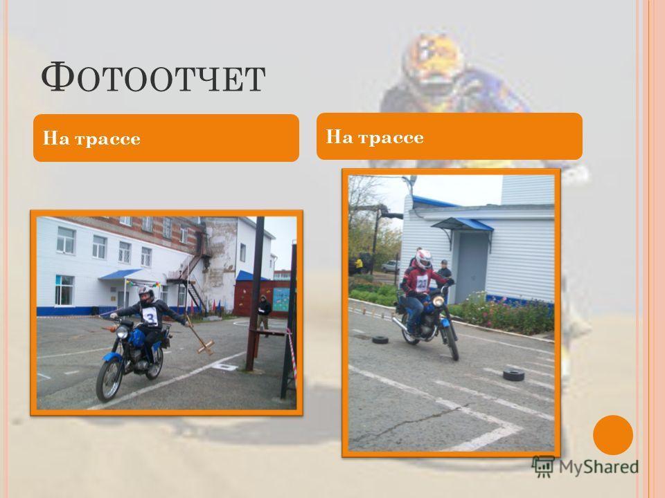 Ф ОТООТЧЕТ На трассе
