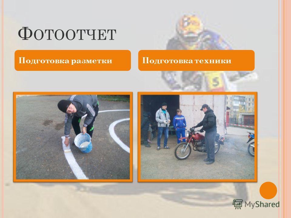 Ф ОТООТЧЕТ Подготовка разметкиПодготовка техники