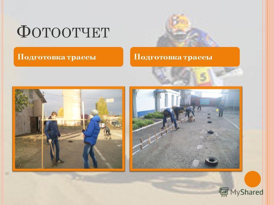 Ф ОТООТЧЕТ Подготовка трассы