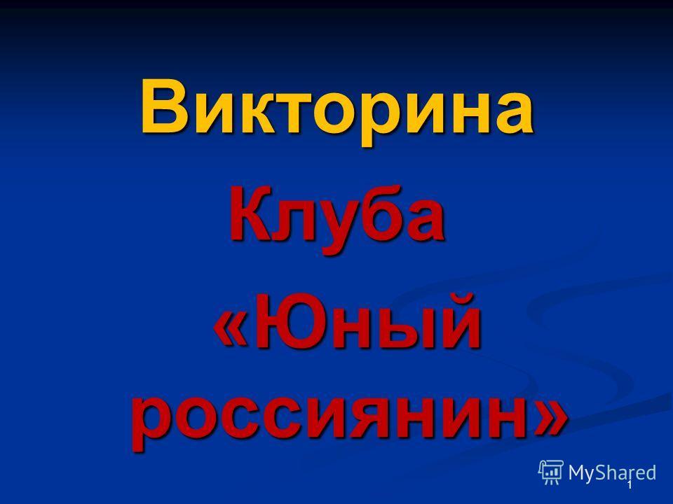 ВикторинаКлуба «Юный россиянин» «Юный россиянин» 1