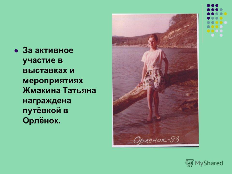 За активное участие в выставках и мероприятиях Жмакина Татьяна награждена путёвкой в Орлёнок.