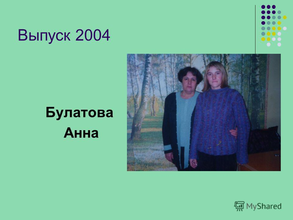 Выпуск 2004 Булатова Анна