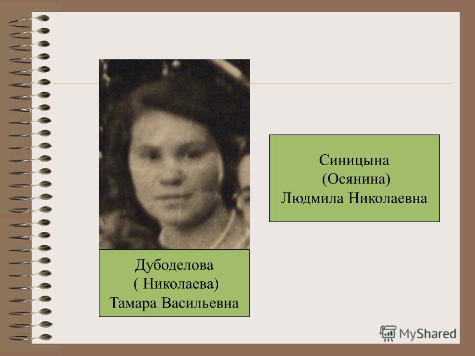Дубоделова ( Николаева) Тамара Васильевна Синицына (Осянина) Людмила Николаевна