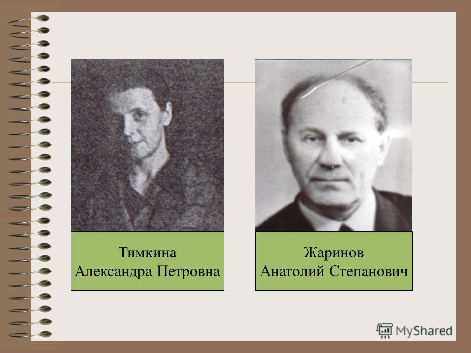 Тимкина Александра Петровна Жаринов Анатолий Степанович