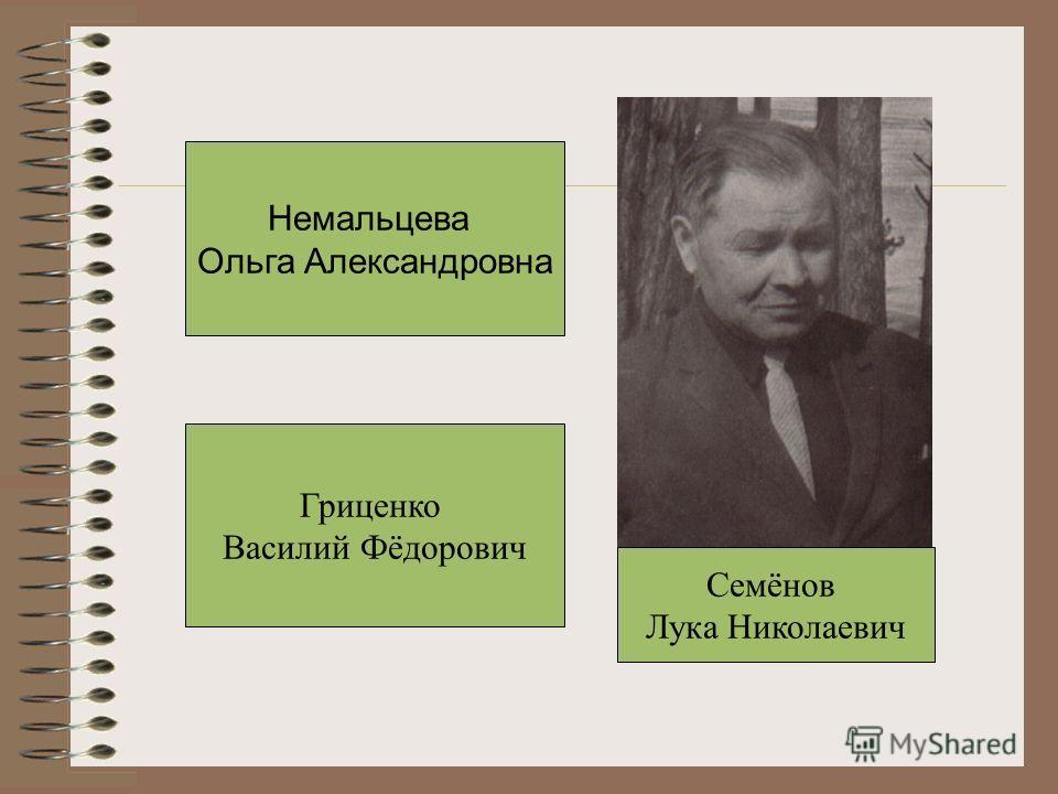 Немальцева Ольга Александровна Семёнов Лука Николаевич Гриценко Василий Фёдорович
