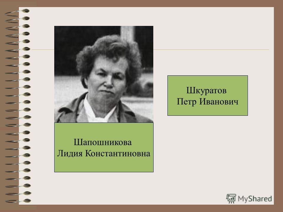 Шапошникова Лидия Константиновна Шкуратов Петр Иванович