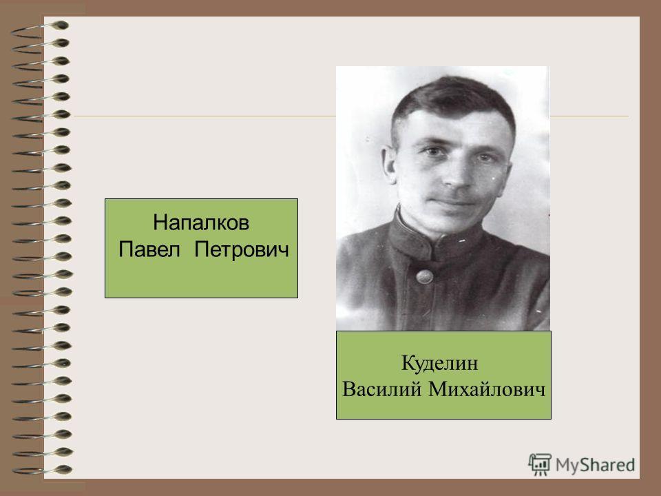 Напалков Павел Петрович Куделин Василий Михайлович