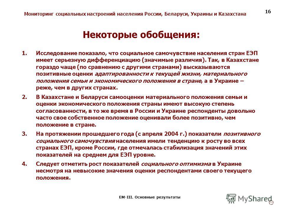 Мониторинг социальных настроений населения России, Беларуси, Украины и Казахстана ЕМ-III. Основные результаты 16 1.Исследование показало, что социальное самочувствие населения стран ЕЭП имеет серьезную дифференциацию (значимые различия). Так, в Казах