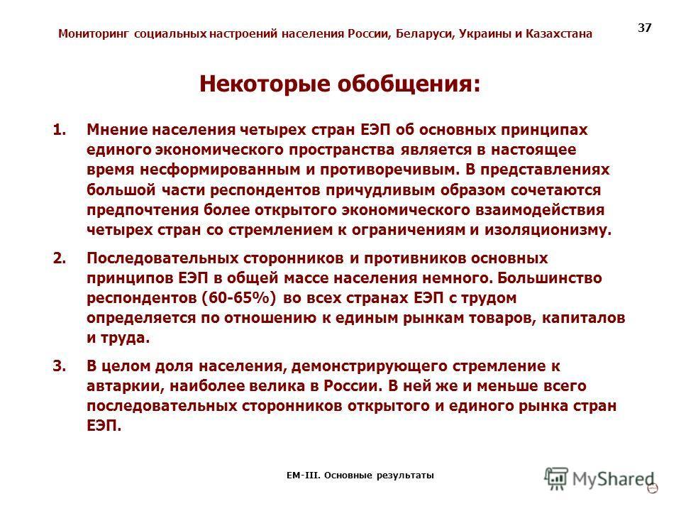 Мониторинг социальных настроений населения России, Беларуси, Украины и Казахстана ЕМ-III. Основные результаты 37 1.Мнение населения четырех стран ЕЭП об основных принципах единого экономического пространства является в настоящее время несформированны
