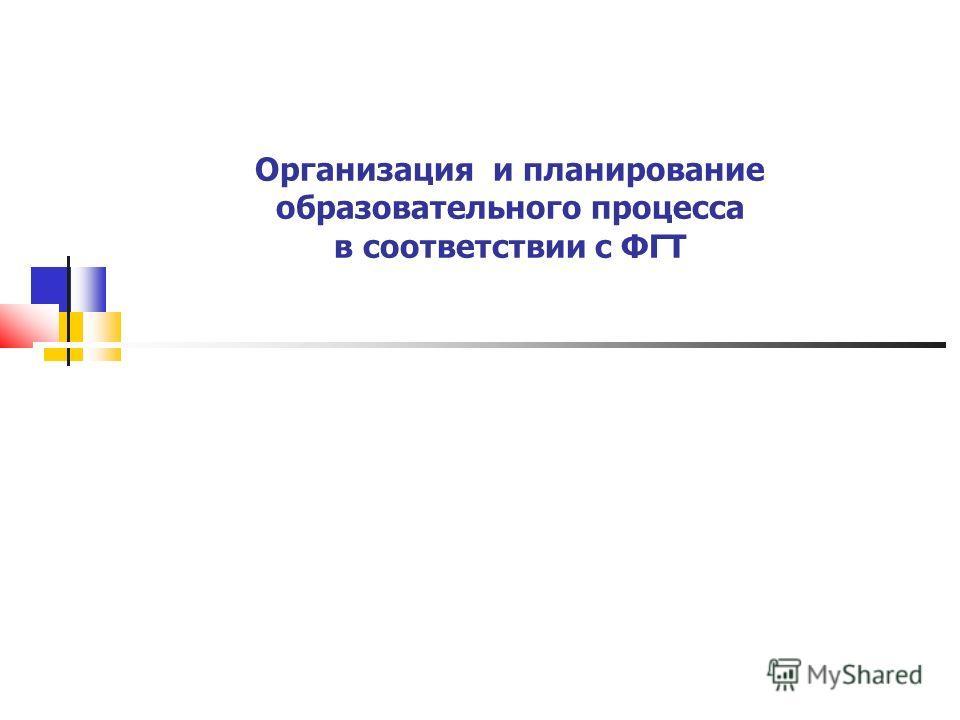 Организация и планирование образовательного процесса в соответствии с ФГТ