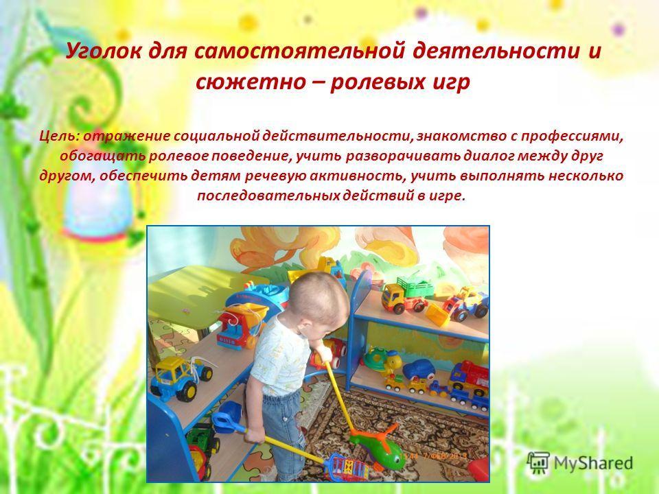цель знакомство детей с профессиями в